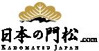 日本の門松