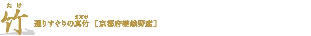 竹:選りすぐりの真竹 [京都府嵯峨野産]
