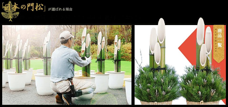 門松の通販『日本の門松』が選ばれる理由:吟味した素材。ひとつひとつていねいに制作しております。