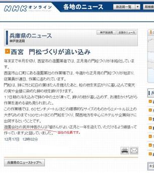 NHKニュースに取り上げられました。